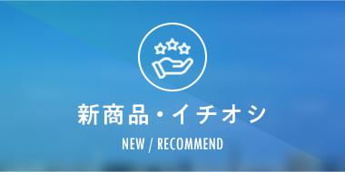画像:新商品・イチオシバナー