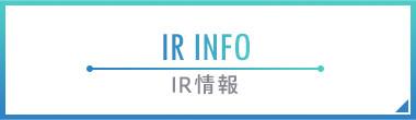 画像:IR情報バナー